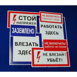 Комплект плакатов по  электробезопасности № 1 (7 шт) (0)